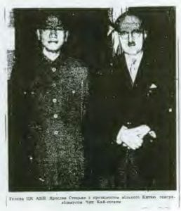 Chiang Kai-shek and Stepan Bandera