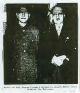 Chiang Kai-shek and Stepan Bandera
